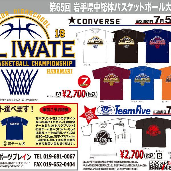 岩手県中総体記念バスケットボール大会Tシャツ受け付け始まります♪