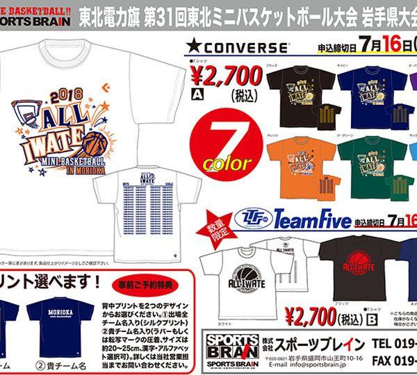 東北電力旗第31回東北ミニバスケットボール大会岩手県大会記念Tシャツ予約開始です!!