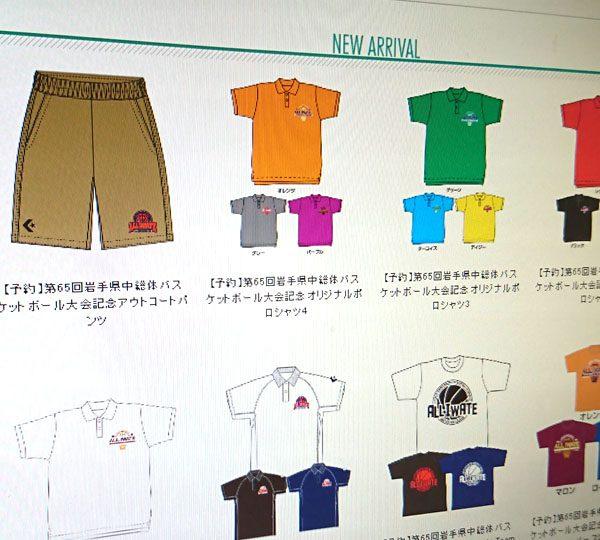 記念Tシャツネットサイトにて予約受付中!