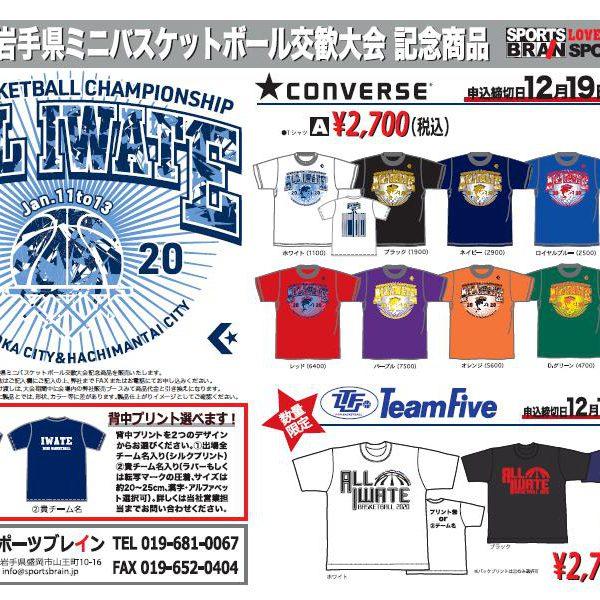 第43回岩手県ミニバスケットボール交歓大会記念商品を販売します!