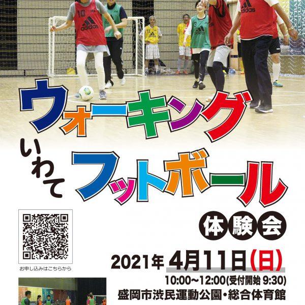 ウォーキングフットボール体験会を開催いたします!