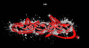 リスペクトロゴ(ブラック)