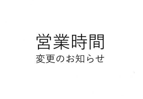 【2016年12月より】 営業時間変更のお知らせ