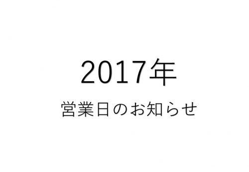 【2017年1月~12月】 営業日のお知らせ
